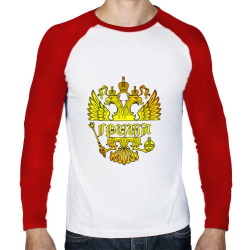 Мужской лонгслив реглан  Фото 01, Гриша в золотом гербе РФ