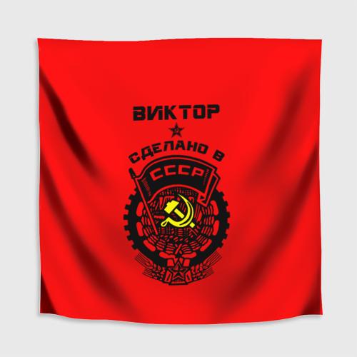 Скатерть 3D  Фото 02, Виктор - сделано в СССР