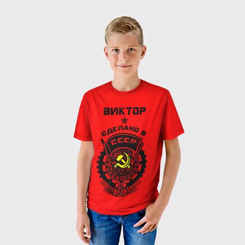 Детская футболка 3D Виктор - сделано в СССР
