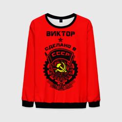 Виктор - сделано в СССР