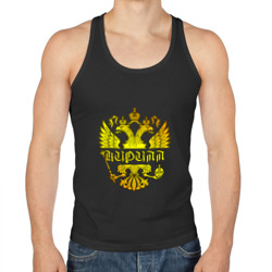 Кирилл в золотом гербе РФ
