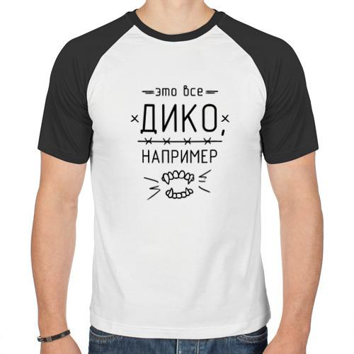 Мужская футболка реглан  Фото 01, Дико, например