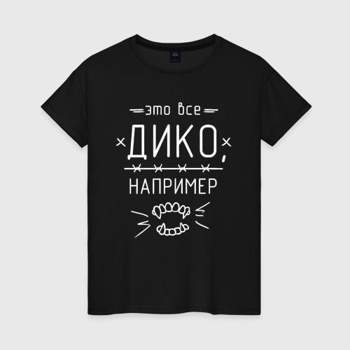 Женская футболка хлопок Дико, например 1