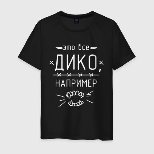Мужская футболка хлопок Дико, например 1