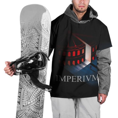 Накидка на куртку 3D  Фото 01, Империя