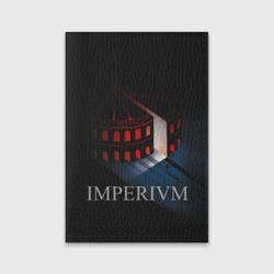 Империя