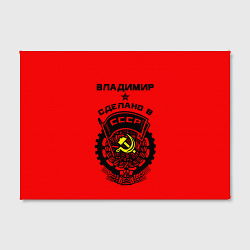 Холст прямоугольный  Фото 02, Владимир - сделано в СССР