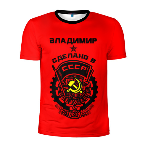 Мужская футболка 3D спортивная Владимир - сделано в СССР Фото 01
