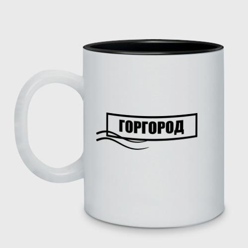Горгород