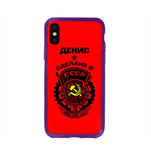 Чехол для Apple iPhone X силиконовый глянцевый Денис - сделано в СССР