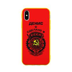 Чехол для Apple iPhone X силиконовый матовыйДенис - сделано в СССР