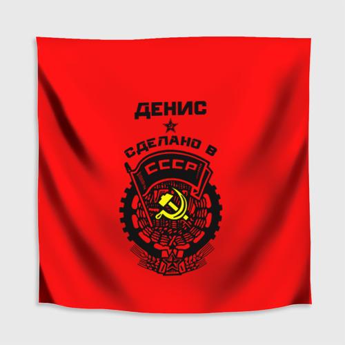 Скатерть 3D  Фото 02, Денис - сделано в СССР