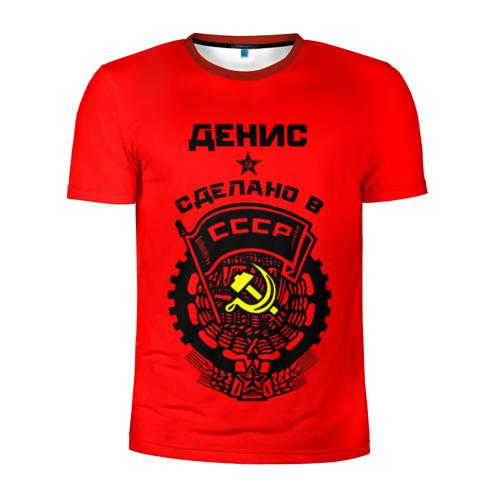 Мужская футболка 3D спортивная Денис - сделано в СССР