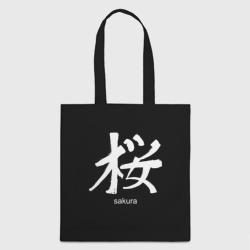 symbol Sakura