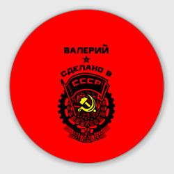 Валерий - сделано в СССР