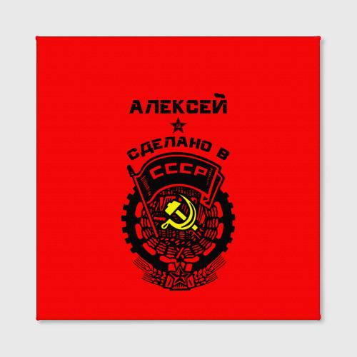 Холст квадратный  Фото 02, Алексей - сделано в СССР