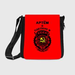 Артём - сделано в СССР