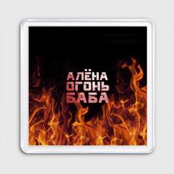 Алёна огонь баба