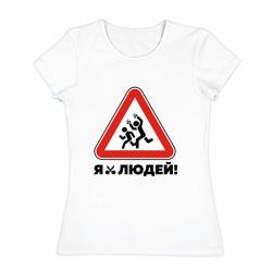 Я стригу людей - интернет магазин Futbolkaa.ru