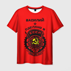 Василий - сделано в СССР