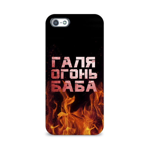 Чехол для Apple iPhone 5/5S 3D  Фото 01, Галя огонь баба