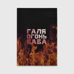 Галя огонь баба