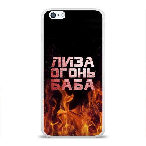 Чехол для Apple iPhone 6Plus/6SPlus силиконовый глянцевый  Фото 01, Лиза огонь баба