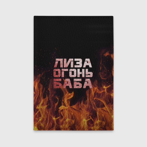 Обложка для автодокументов Лиза огонь баба Фото 01
