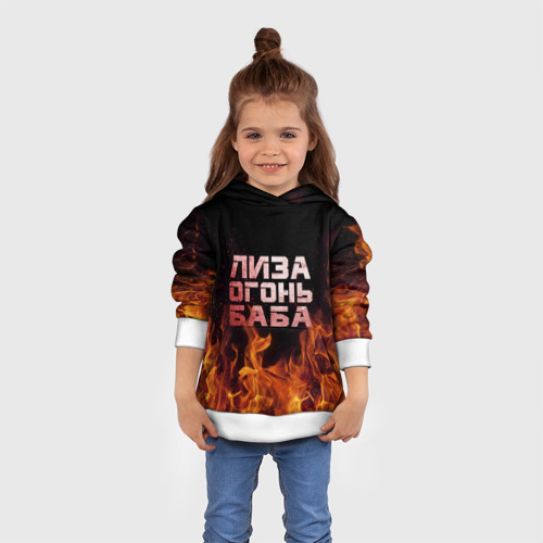 Лиза огонь баба