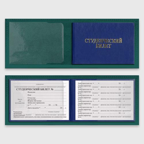 Обложка для студенческого билета  Фото 04, Чеченская Республика