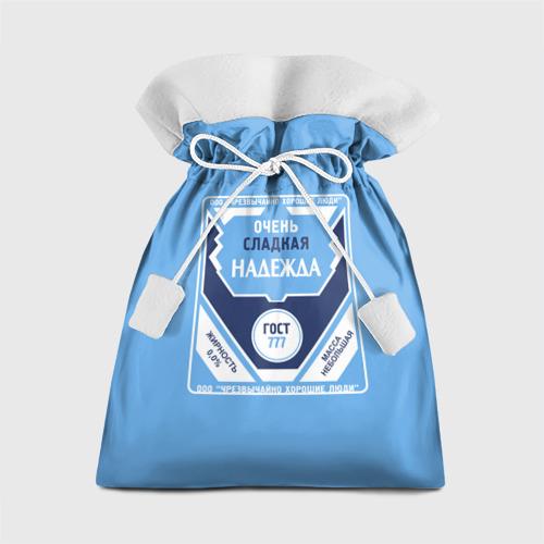 Подарочный 3D мешок Надежда