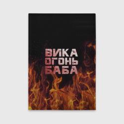 Вика огонь баба