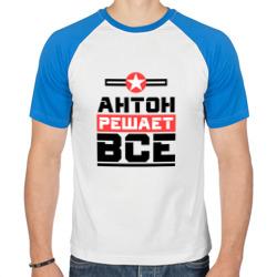 Антон решает все