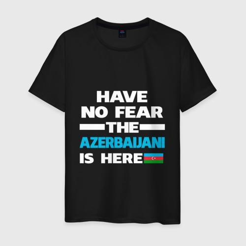 Не бойся, азербайджанец рядом