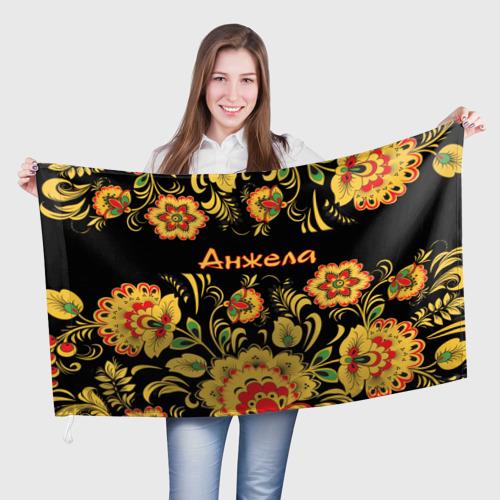 Флаг 3D Анжела, роспись под хохлому Фото 01