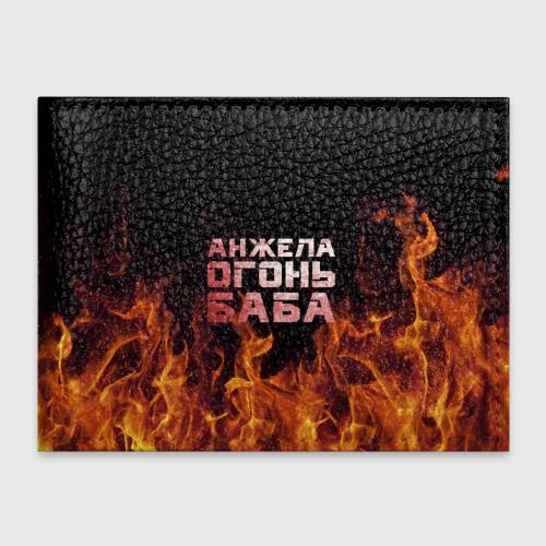 Обложка для студенческого билета  Фото 01, Анжела огонь баба