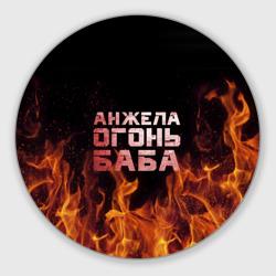Анжела огонь баба