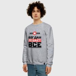 Богдан решает все