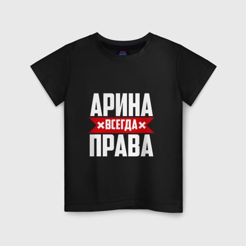 Детская футболка хлопок Арина всегда права Фото 01