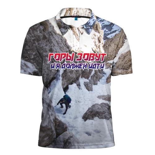 Мужская рубашка поло 3D  Фото 01, альпинизм