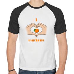 Я люблю мандарины