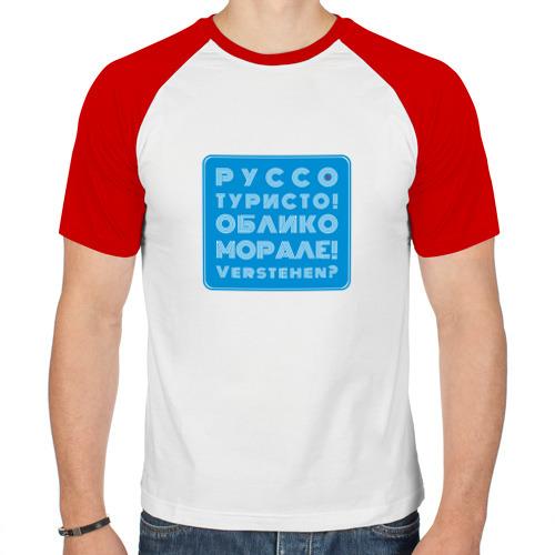 Мужская футболка реглан  Фото 01, Руссо Туристо
