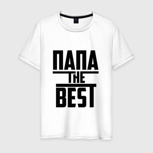 Папа the best