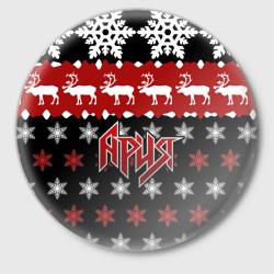 Праздничная Ария