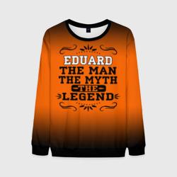 Эдуард