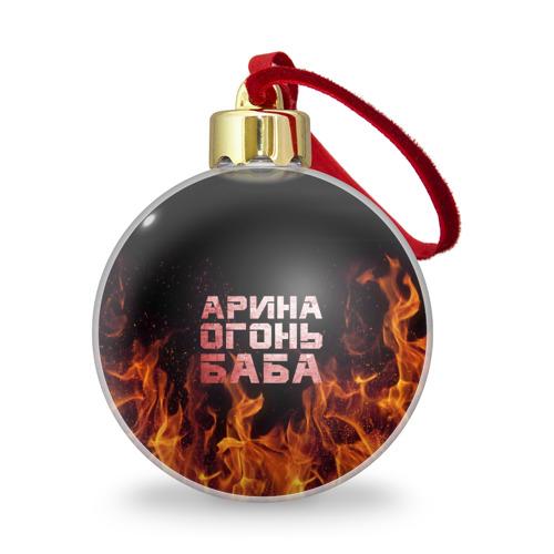 Ёлочный шар с блестками  Фото 01, Арина огонь баба