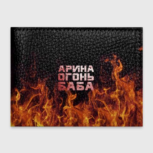 Обложка для студенческого билета  Фото 01, Арина огонь баба