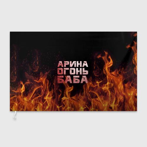 Флаг 3D Арина огонь баба Фото 01