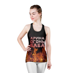 Арина огонь баба