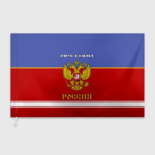 Флаг 3D Хоккеист Арсений Фото 01